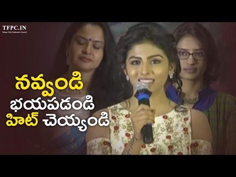 Actress Kruthika Cute Speech @ Intlo Deyyam Nakem Bhayam Trailer Launch   TFPC