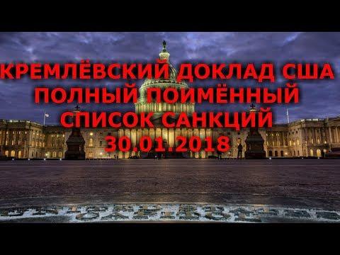 Кремлевский доклад США: полный поименный список 30.01.2018
