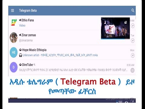 አዲሱ ቴሌግራም (Telegram Beta )  ይዞ የመጣቸው ፊቸርስ | Telegram Beta New Features Amharic thumbnail