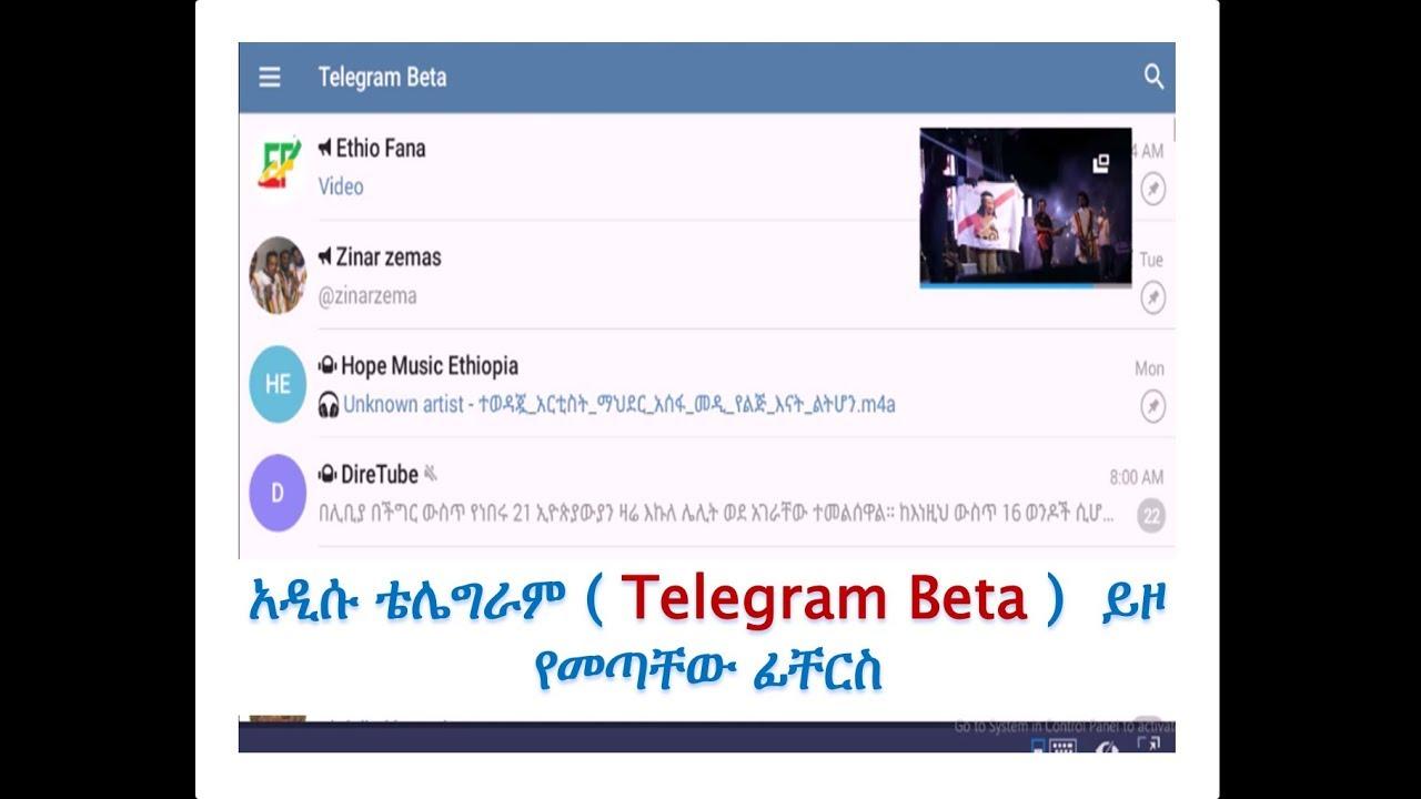አዲሱ ቴሌግራም (Telegram Beta ) ይዞ የመጣቸው ፊቸርስ | Telegram Beta New Features  Amharic