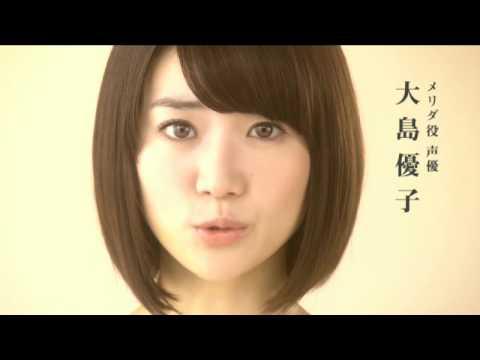 メリダとおそろしの森 大島優子CM映像