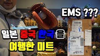 [야구월드] 이젠 중국에서 까지 온 미즈노 프로 포수미…