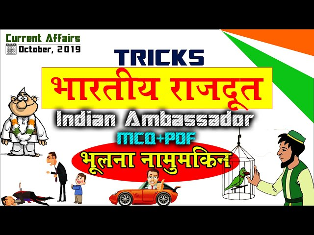 Gk Tricks : Top 20 Indian Ambassador 2019 | राजदूत Current Affairs 2019 | Study corner