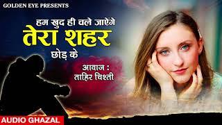 Hum Khud Hi Chale Jayenge Tera Shahar || Tahir Chishti || New Sad Ghazals Songs