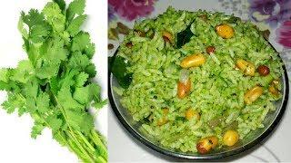 கொத்தமல்லி சாதம் செய்வது எப்படி?/How To Make Coriander Rice/South Indian Recipe