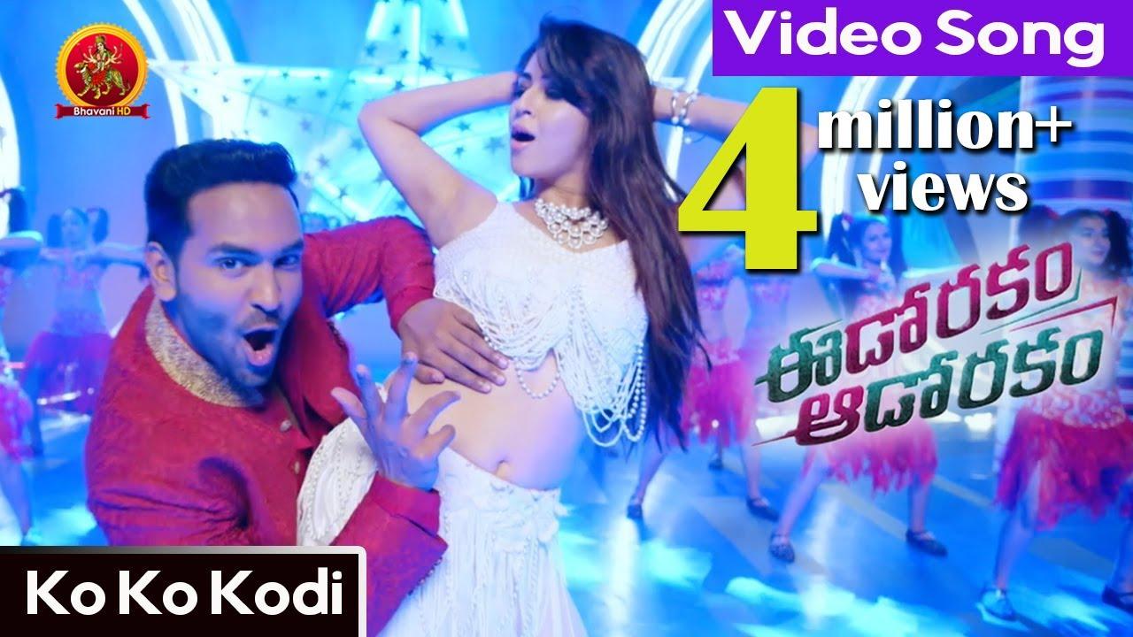 Download Ko Ko Kodi Video Song || Eedo Rakam Aado Rakam Movie Songs || Vishnu,Raj Tharun,Sonarika,Hebah