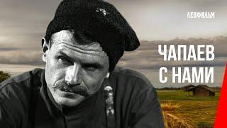 Чапаев с нами (1941) фильм смотреть онлайн