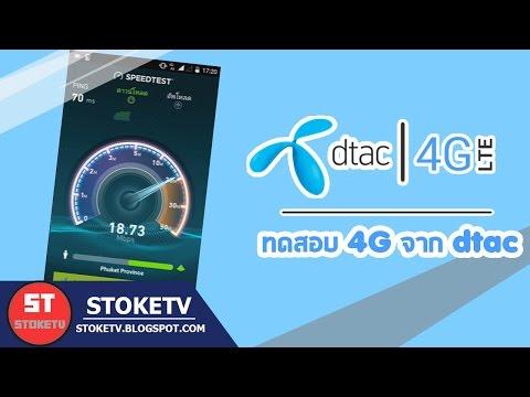 ทดสอบ 4G dtac