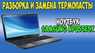 Разборка и замена термопасты на ноутбуке Samsung NP355E5X-S01RU disassembly