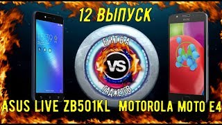 ASUS ZENFONE LIVE vs MOTOROLA MOTO E4  12 Выпуск Битвы Гаджетов