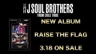 三代目 J SOUL BROTHERS from EXILE TRIBE / ALBUM『RAISE THE FLAG』Digest Movie