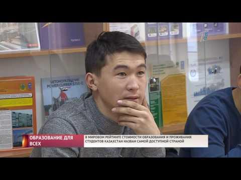 Казахстан назван самой доступной страной в мире для получения высшего образования