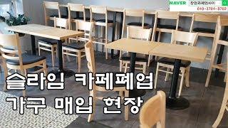 슬라임카페 카페폐업 정리로 영업용 커피숍 중고의자 매입…