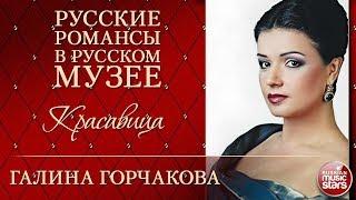 ГАЛИНА ГОРЧАКОВА ❂ КРАСАВИЦА ❂ РУССКИЕ РОМАНСЫ В Р...