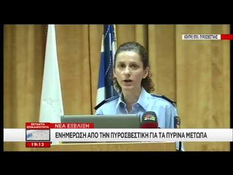 newsbomb.gr: Αίτημα για ευρωπαϊκή συνδρομή με εναέρια μέσα για την κατάσβεση των πυρκαγιών