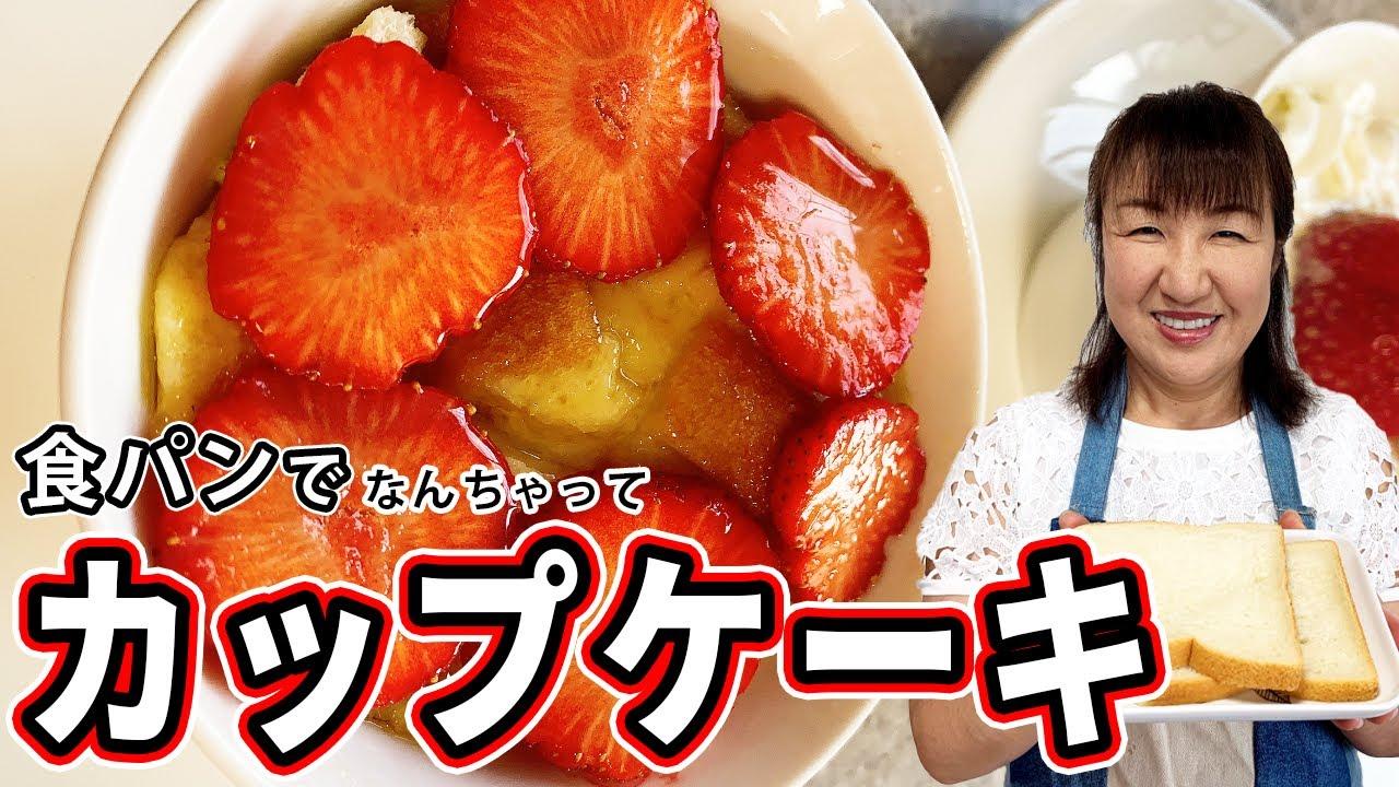 【簡単】食パンでなんちゃってカップケーキを作ってみた【スイーツ】