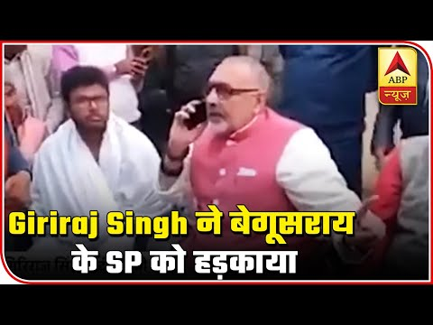 Giriraj Singh Scolds Begusarai's Sp, Video Goes Viral | ABP News