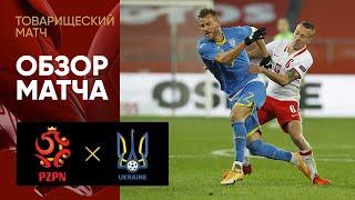 11 11 2020 Польша Украина 2 0 Обзор товарищеского матча