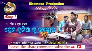 Gambar cover BHENDA GURU SONG 1