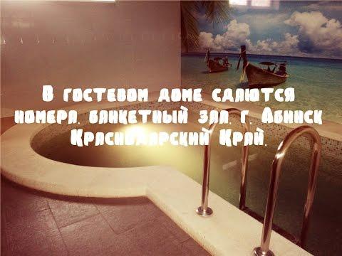 В гостевом доме сдаются номера, банкетный зал, г. Абинск Краснодарский Край.