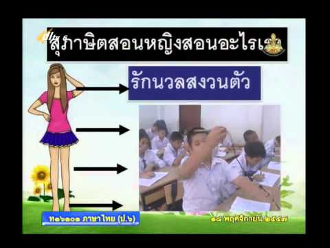 012C+6181157+ท+สุภาษิตสอนหญิง+thaip6+dl57t2