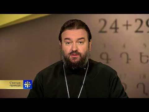 Святая правда: Армянский алфавит