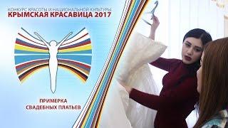 Крымская Красавица 2017 - Примерка свадебных платьев