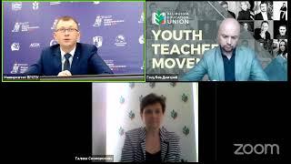 Закрытие Всероссийского студенческого форума педагогических вузов России - 2020