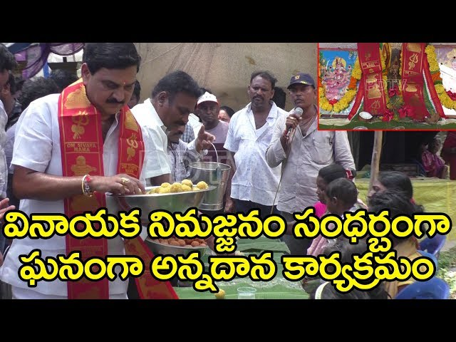 Bhimavaram Vinayaka Nimajjanam 2019 | గణేష్ నిమజ్జనం సంధర్బంగా ఘనంగా అన్నదాన కార్యక్రమం
