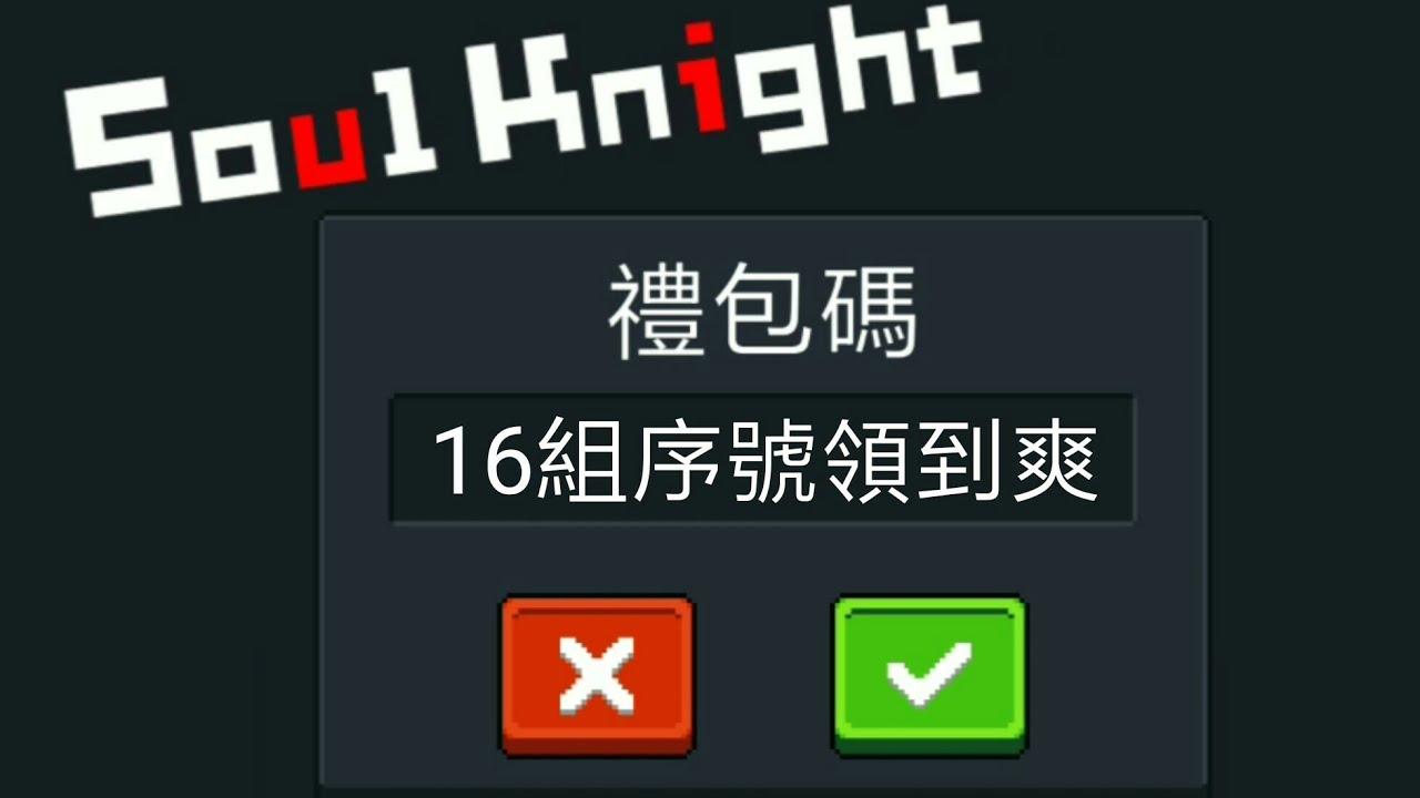 soul knight 序號