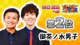 Flick!On!TV「ウケネタ」矢口真里編 爆笑ネタ満載の本編映像はアプリだ...