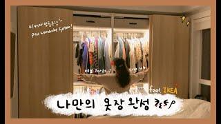 이케아표 나만의 옷장 완성!! 이케아 팍스 옷장 시스템…