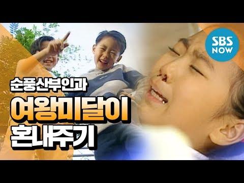 레전드 시트콤 [순풍산부인과]  '여왕 미달이 혼내주기' / 'Soonpoong clinic'  Review