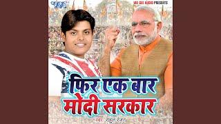 Fir Ek Baar Modi Sarkar