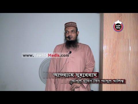 359 Jumar Khutba Ashuraye Muharram by Abdul Mumin bin Abdul Khalik