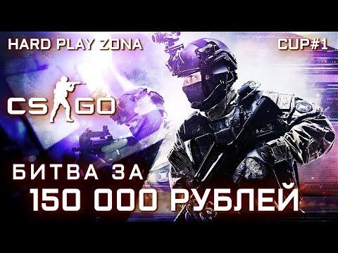 HARD PLAY ZONA CUP#1 . НАШ ПЕРВЫЙ ТУРНИР КС ГО ! ПРИЗОВОЙ 150.000