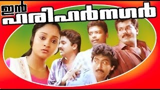 In Harihar Nagar | Malayalam Superhit Full Movie | Mukesh & Jagatheesh