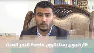 الأردنيون يستذكرون فاجعة البحر الميت