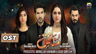 Gambar cover Munafiq | OST | Sahir Ali Bagga | Har Pal Geo