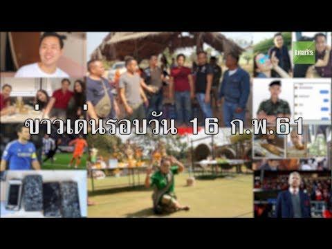 ข่าวเด่นรอบวัน | 16-02-61 | Thairath Online
