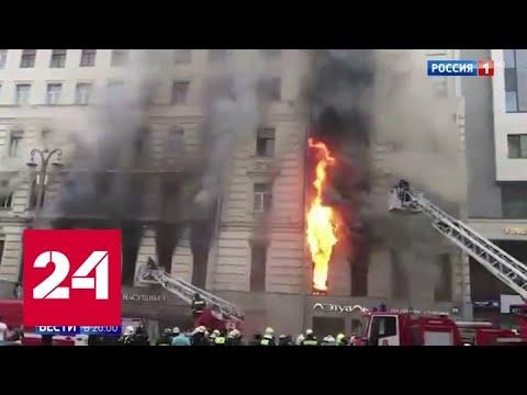 Перекрыли движение на Тверской: крупный пожар в центре Москвы - Россия 24