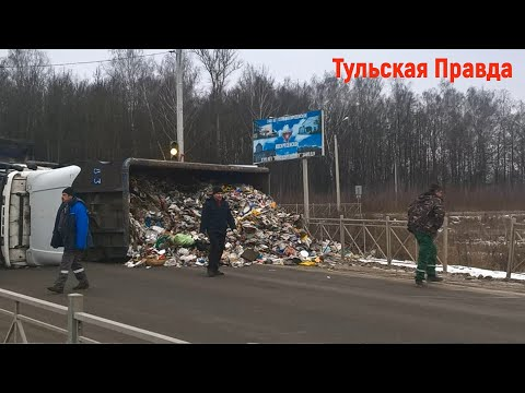 «На воре и шапка горит!» Мусоровоз с московским мусором  перевернулся под Дубной