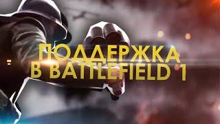Battlefield 1 - Обзор на класс