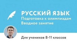 Вводное занятие по курсу «Курс подготовки к олимпиадам по русскому языку»