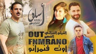 BRAHIM ASSLI - OUT FNMRANO (EXCLUSIVE Music Video) (ابراهيم أسلي - أوت فنمرانو (فيلم غنائي حصري