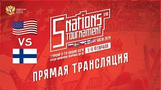 Турнир пяти наций U18. США - Финляндия. 7 февраля 2019