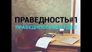 """ПРАВЕДНОСТЬ #1. """"Праведность не от дел"""". Пастор Илья Федоров."""