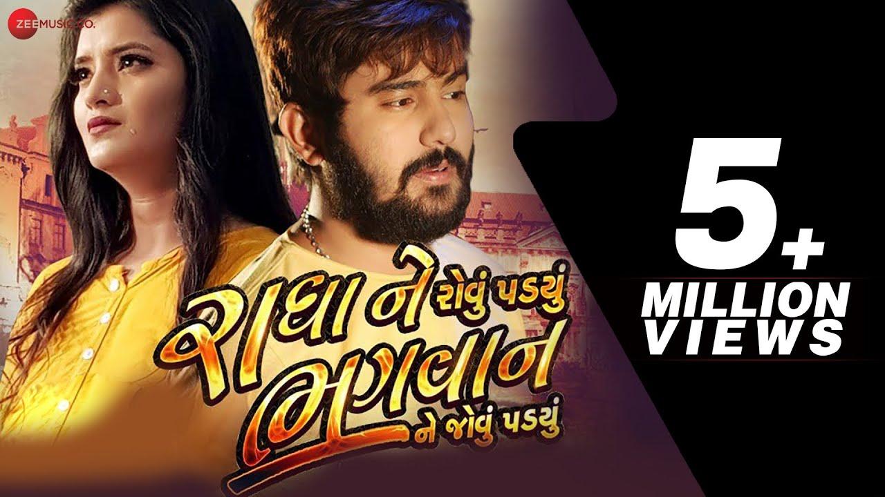 Download Radha Ne Rovu Padyu Bhagwan Ne Jovu Padyu   Full Video   Jignesh Kaviraj   Mayur Nadiya  Manu Rabari