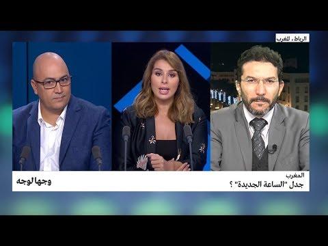 المغرب.. جدل الساعة الجديدة؟!!  - نشر قبل 58 دقيقة