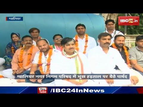 Gwalior Nagar Nigam: भूख हड़ताल पर बैठे पार्षद, 2 साल से मीटिंग नहीं होने  से नाराज है